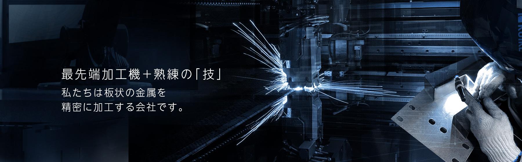 最先端加工機+熟練の技。金属のファイバレーザー複合加工・曲げ加工・溶接加工